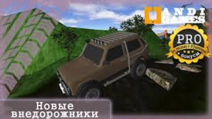 Uaz-4x4-offroad-simulator-2-hd_2