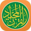Quran Majeed Full ‎5.2.1b Apk + Database for android